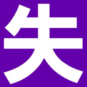 「失」の文字のファビコン