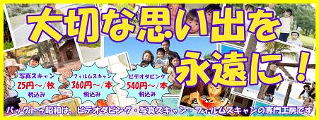 バックトゥ昭和の写真フィルムスキャン・ビデオダビングのバナー